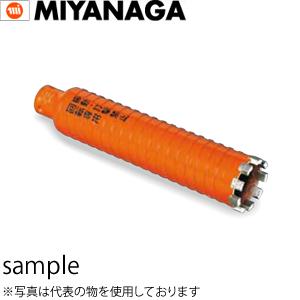 ミヤナガ ポリクリック 乾式ドライモンドコアドリル カッターのみ φ200mm (PCD200C)