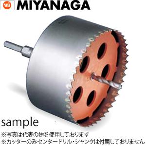 ミヤナガ ポリクリック 塩ビ管用コアドリル カッターのみ φ168mm (PCEW168C)