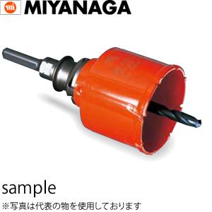 ミヤナガ ポリクリック 複合ブリット(ハイブリット) コアドリル セット φ95mm (PCH95)