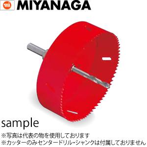 ミヤナガ エスロック バイメタルホールソープラマス用 カッターのみ φ173mm (SLPM173)