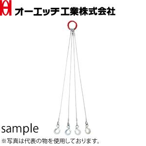 OH(オーエッチ工業) 4点吊りワイヤースリング φ9mm 4W9-20 ワイヤー長さ:2m 最大使用荷重:1,800kg [受注生産品]