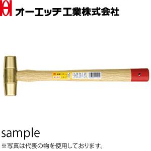 OH(オーエッチ工業) 真鍮ハンマー BS-40 呼称:#4 全長:420mm