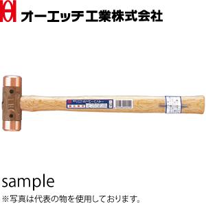 OH(オーエッチ工業) カッパーハンマー CO-30 呼称:#3 全長:360mm
