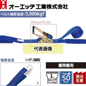 OH(オーエッチ工業) 荷締機 ラッシングベルト LBR805 L10-50L ラチェットバックル ロングハンドル 端末金具:シボリ縫製 ベルト長さ:固定側1/巻取側5m [受注生産品]