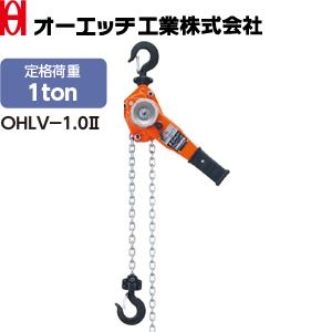 OH(オーエッチ工業) 荷締機 レバーホイスト OHLV-1.0-2 オーエッチレバー 定格荷重:1.0t 標準揚程:1.5m