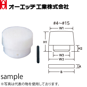 OH(オーエッチ工業) ショックレスハンマー替ヘッド 白 OS-100W 適応:#12 W1/W2/W3寸法:φ94/φ101/φ87mm