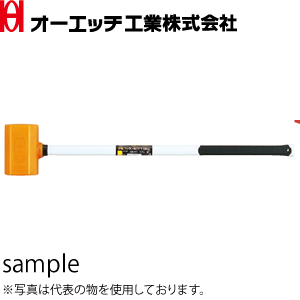OH(オーエッチ工業) PX印 G両口ハンマー(グラスファイバー柄) PXW-45G 入数:2 呼称:4.5 全長:855mm