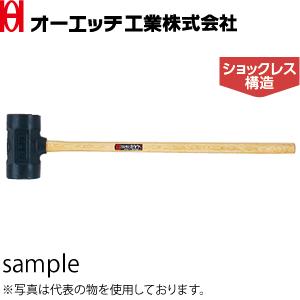 OH(オーエッチ工業) ウレタンカケヤ(木柄) UKH-10 ショックレス構造 呼称:#10 全長:900mm