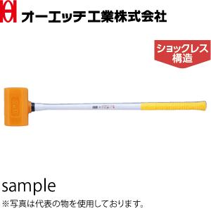 OH(オーエッチ工業) Gウレタン角カケヤ(グラスファイバー柄) UKH-K04G ショックレス構造 呼称:#4 全長:360mm