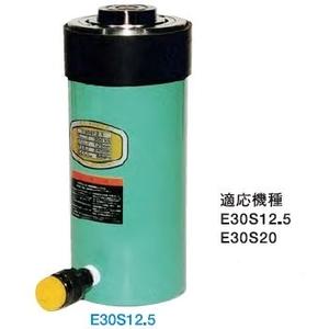 大阪ジャッキ製作所 E形パワージャッキ E30S20