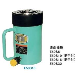 大阪ジャッキ製作所 E形パワージャッキ E50S5