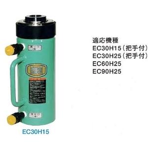 大阪ジャッキ製作所 EC形中空ジャッキ EC60H25
