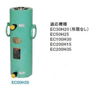 大阪ジャッキ製作所 EC形中空ジャッキ EC200H35
