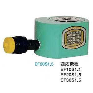 大阪ジャッキ製作所 EF形フラットジャッキ EF20S1.5