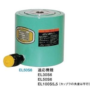 大阪ジャッキ製作所 EL形低身ジャッキ EL50S6