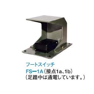 大阪ジャッキ製作所 フートスイッチ FS-1A