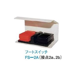 大阪ジャッキ製作所 フートスイッチ FS-2A