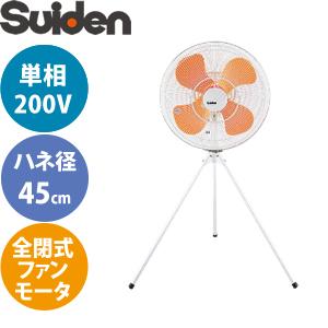 スイデン(Suiden) 強力工場扇 スタンドタイプ SF-45MS-2VA スイファンM 単相200V 45cmアルミ羽根 全閉式