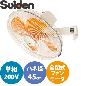スイデン(Suiden) 強力工場扇 ウォールタイプ SF-45MV-2VP スイファンM 単相200V 45cmプラスチック羽根 全閉式