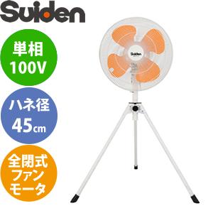 スイデン(Suiden) 強力工場扇 スタンドタイプ SF-45VS-1VP2 スイファンVS 100V 45cmプラスチック羽根 全閉式