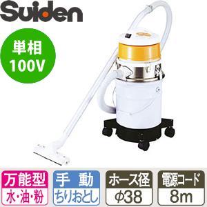 スイデン(Suiden) 万能型掃除機(粉じん、油、液体の吸引が可能) 12Lタンク SGV-110A-PC GクリーンSGV 100V ペール缶タイプ