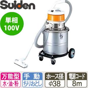 スイデン(Suiden) 万能型掃除機(粉じん、油、液体の吸引が可能) 22Lタンク SGV-110A GクリーンSGV 100V