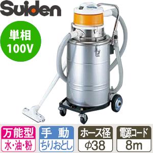 スイデン(Suiden) 万能型掃除機(粉じん、油、液体の吸引が可能) 44Lタンク SGV-110AL GクリーンSGV 100V
