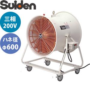 スイデン(Suiden) 送排風機 どでかファン600 SJF-600A-3 羽根径Φ600 3相200V [代引不可商品]