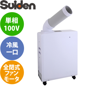 スイデン(Suiden) スポットエアコン 冷風1口 ポータブルタイプ SS-16MXW-1 ポータブルスポットエアコン 100V 白色 [時間指定不可]【在庫有り】