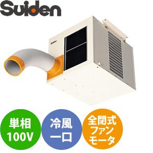 スイデン(Suiden) スポットエアコン シーリングタイプ SS-25CG-1 クールスイファン シーリング(天吊り) 100V 全閉式 [代引不可商品]
