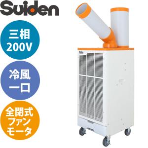 欠品中:2018年12月中旬頃予定 スイデン(Suiden) スポットエアコン 冷風1口タイプ SS-25DH-3 クールスイファン 自動首振り 3相200V 全閉式 [代引不可商品]