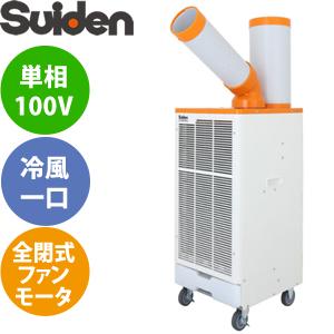 欠品中:2018年12月下旬頃予定 スイデン(Suiden) スポットエアコン 冷風1口タイプ SS-25EH-1 クールスイファン スタンダード 100V 全閉式 [代引不可商品][個人宅配送不可]