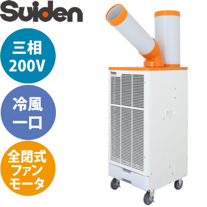 欠品中:2018年12月中旬頃予定 スイデン(Suiden) スポットエアコン 冷風1口タイプ SS-25EH-3 クールスイファン スタンダード 3相200V 全閉式 [代引不可商品]