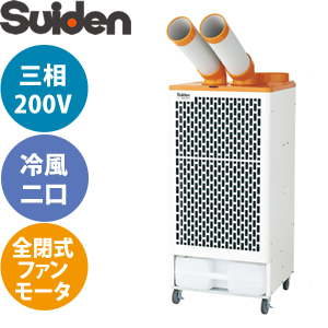 スイデン(Suiden) スポットエアコン 冷風2口タイプ SS-45DH-3 クールスイファン 自動首振り 3相200V 全閉式 [代引不可商品]