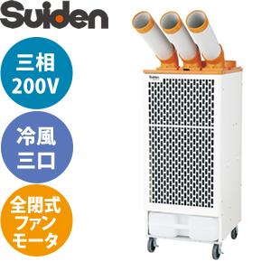 欠品中:2018年12月下旬頃予定 スイデン(Suiden) スポットエアコン 冷風3口タイプ SS-63EH-3 クールスイファン スタンダード 3相200V 全閉式 [代引不可商品]
