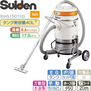 スイデン(Suiden) 万能型掃除機(粉じん、油、液体の吸引が可能) 40Lタンク SV-S1501EG スイクリーンEG 100V
