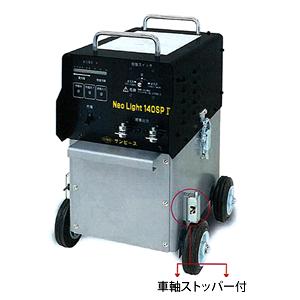 サンピース マイト工業製 超軽量バッテリーウェルダー ネオライトII140 BW-140SPII [配送制限商品]