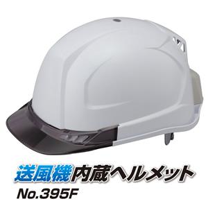 トーヨーセフティー(TOYO) 送風機内蔵ヘルメット No395F-S 白(ひさし:スモーク)