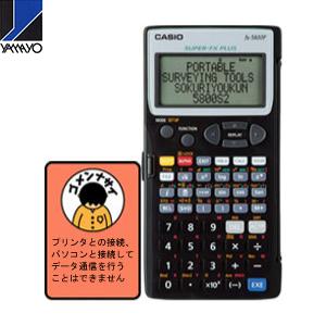 ヤマヨ測定器 即利用くん S5800S2  携帯測量ツール