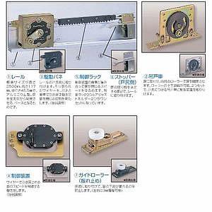 ヨコヅナ ユニバーサルクローザ後付用らくらく防滴 一式 C-U200S 1個価格
