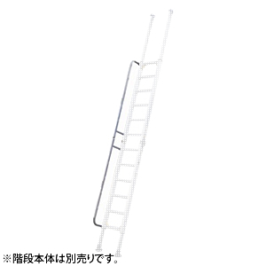 ALINCO(アルインコ) オプション 階段はしご HBW-47用手すり HBW-T1 [配送制限商品]
