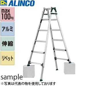 ALINCO(アルインコ) 伸縮式はしご兼用アルミ脚立 PRT-210FX [個人宅配送一部不可]