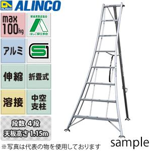 ALINCO(アルインコ) 園芸三脚 アルミ三脚脚立 KWX-120 [配送制限商品]
