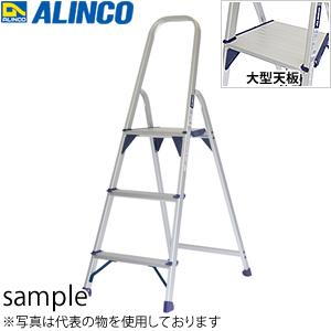 ALINCO(アルインコ) アルミ製 上わく付踏台 LL-80E