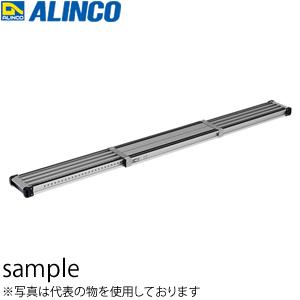 ALINCO(アルインコ) アルミ製伸縮式足場板 VSSR-240H [配送制限商品]