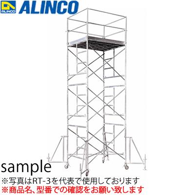 ALINCO(アルインコ) 鋼製ローリングタワー RT-3(アームロック) 巾木・アウトリガー・Vピン付 [個人宅配送不可][送料別途お見積り]