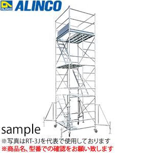 ALINCO(アルインコ) 内階段式鋼製ローリングタワー RT-4J(アームロック) 巾木・アウトリガー・Vピン付 [個人宅配送不可][送料別途お見積り]