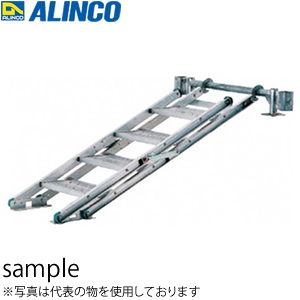 ALINCO(アルインコ) アルミ製自在階段 フリーステア 7S ALKJ19B(長さ2404mm) [個人宅配送不可][送料別途お見積り]