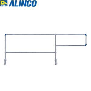 ALINCO(アルインコ) オプション シンプルガード BRAK1L アップステアー用手すり枠 [個人宅配送不可][送料別途お見積り]