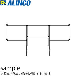 ALINCO(アルインコ) アルミ製 フリーステア用専用手すりS BRAKJ1 [個人宅配送不可][送料別途お見積り]